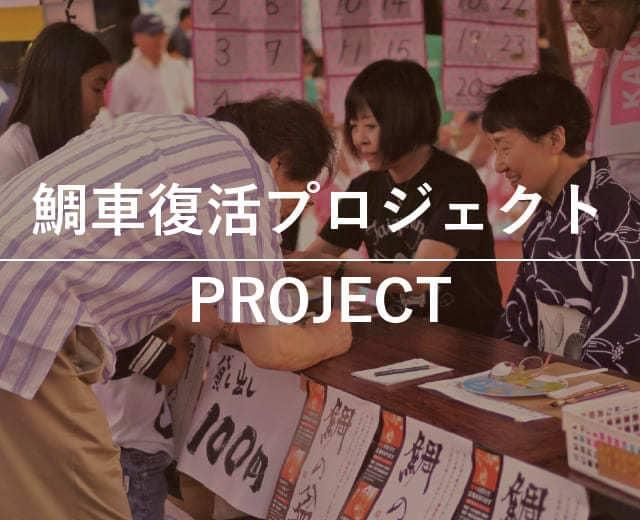 鯛車復活プロジェクト