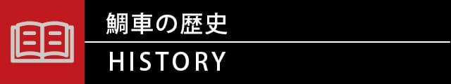 鯛車の歴史